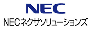 NECネクサソリューションズ(株)